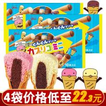 日本进口 Glico格力高脆皮蛋筒冰淇淋香草巧克力甜筒儿童夹心饼干87g*2袋 冰激凌蛋筒*2袋