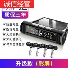 适用于太阳能胎压监测t9078内置t9098彩屏胎压报警器免接线百世开心 彩屏升级套餐-(内置)