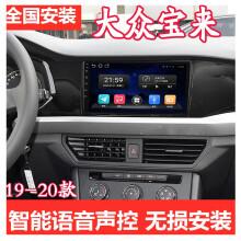 适用于 19-20款大众宝来安卓智能导航中控显示大屏倒车影像MBQ平台一体机 WIFI(1+16G)包安装 官方标配+倒车后视