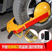 Sivir胎锁汽车锁锁车器加厚小吸盘防盗锁轿车物业专用车胎锁 升级双排锁芯车轮锁+报警器