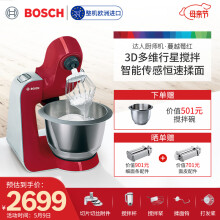 博世(Bosch)欧洲进口厨师机