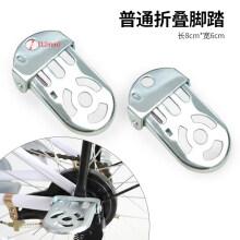 自行车电动车后轮脚踏板可折叠加大加宽儿童后座脚踩站人单车配件 普通折叠脚踏