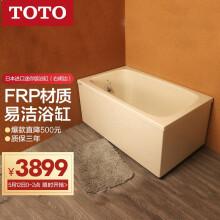 TOTO卫浴小户型独立式日本进口家用成人浴缸