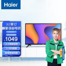 海尔(Haier)LE32J51 32英寸 高清 人工智能 语音遥控 网络平板液晶电视16G大内存 以旧换新