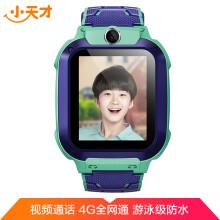 小天才儿童电话手表Z5q防水GPS定位智能手表 学生儿童移动联通电信4G视频拍照手表手机男女孩青绿
