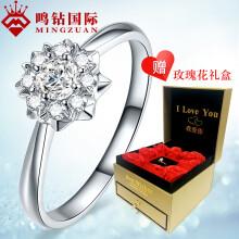 鸣钻国际 钻戒女 白18k金钻戒 钻石戒指结婚求婚女戒 情侣对戒女款 星空 优雅版