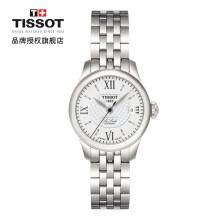 天梭(TISSOT)瑞士手表 力洛克系列鋼帶機械女士手表情侶表T41.1.183.33