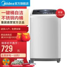 美的(Midea)洗衣机全自动 小型家用波轮迷你 5.5公斤小洗衣机租房宿舍