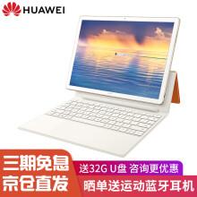 华为(HUAWEI) MateBook E 12英寸平板电脑二合一 轻薄商务办公笔记本电脑 香槟金 M3/4G/128G【棕色键盘+扩展坞】