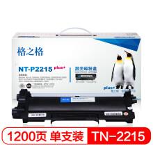 格之格TN-2215墨粉盒NT-P2215plus+适用兄弟HL-2240 2240D 2250DN DCP-7060 7065DN MFC-7860D打印机墨粉盒