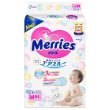 花王妙而舒Merries嬰兒紙尿褲 M64片(6-11kg)中號嬰兒尿不濕(日本進口)