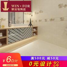 御富强 厨房卫生间瓷砖300x600墙砖釉面砖厨卫防滑地砖地板砖 现代简约瓷片花片腰线 Y2-63011 墙砖300x600