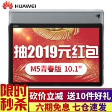 华为平板M5青春版 平板电脑10.1英寸m5安卓手机pad 4G八核全网通AI智能语音通话平板 4G+64G 深空灰 WiFi版 官方标配