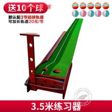 高尔夫推杆家用练习地毯 室内高尔夫 推杆练习器 家庭/办公室练习毯套装y5 3.5米 练习器