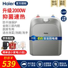 海尔(Haier) 厨宝 即热式电热水器 储水式厨房小厨宝 上下出水6.6升/7升/10升 ES6.6FU【6.6升上出水】