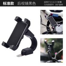 自行车手机架电瓶电动车摩托车电车送外卖骑手专用车载机导航支架 后视镜(黑色)标准
