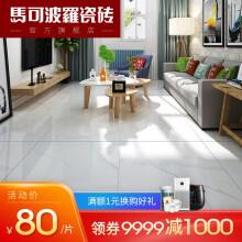 马可波罗瓷砖 地板砖地砖全抛釉大理石客厅磁砖 云墨石 CH88MS018 单片价格,请整箱拍下