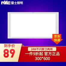 雷士(NVC)led集成吊顶灯 24W 面板灯平板灯铝扣板厨房灯厨卫灯 铝合金边框 24W 正白光300*600mm