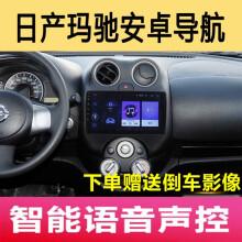 适用于 日产玛驰帅客NV200新阳光轩逸专用导航安卓智能语音 wifi版16G+送后视+记录仪 官方标配