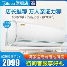 美的(Midea)大1匹/1.5匹 静音纤薄 冷暖 挂壁式 智弧系列 智能家用挂机空调 KFR-35GW/WDBD3@1.5匹