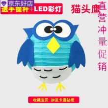 京東京選無印雙十一燈籠卡通燈籠DIY兒童玩具制作材料包幼兒園手工制作發光良品創意家居 貓頭鷹