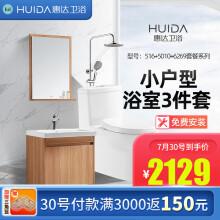 惠达(HUIDA)卫浴卫生间套餐马桶淋浴浴花洒喷头浴室柜组合套装 400mm坑距(先验货后签收)