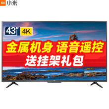 小米(MI)小米电视43英寸 4S-43 4K超高清网络智能液晶平板电视机 金属机身 语音遥控器