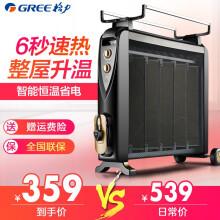 格力(GREE)電暖器家用節能省電取暖器無油汀電暖氣片快熱暖爐電熱膜干衣暖風機 NDYC-25A-WG 彩金黑