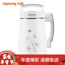 九陽(Joyoung)豆漿機1.3L免濾雙層杯體304級不銹鋼家用多功能攪拌機料理機DJ13B-D08EC【鄧倫推薦】