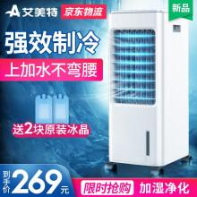 蒸发式冷风扇好用吗_艾美特(AIRMATE)冷风扇 生活电器 家用电器【行情 价格 评价 ...
