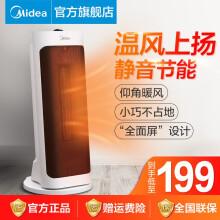 美的(Midea)新品塔式暖風機取暖器電暖風機家用電暖氣電暖器美的暖風機電暖風臥室家電HFY20J