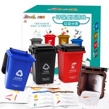 益米 儿童玩具男孩女孩垃圾分类垃圾桶 儿童桌面玩具 3-4-5-6岁