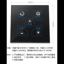 智能触摸触控浴霸开关面板86型风暖通用防水五合一浴霸开关