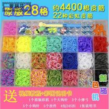 罗丽莎韩国可爱彩色儿童橡皮筋编制手链手绳手工绳胶圈编织发圈玩具 原版28格D