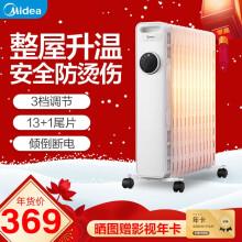 美的(Midea)取暖器家用電暖器電暖氣客廳臥室13片電熱油汀大面積油丁大功率節能省電家電新款