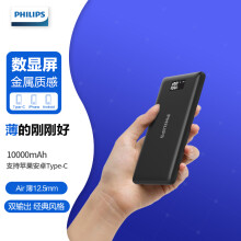 飛利浦 10000mAh 移動電源/充電寶  智能屏顯 金屬質感 Air DLP2109 黑色 適用iPhone8-11全系列