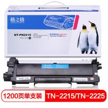 格之格TN-2215墨粉盒兄弟7360硒鼓适用兄弟HL-2240 2250DN 7060 7065DN 7360 7860D打印机粉盒