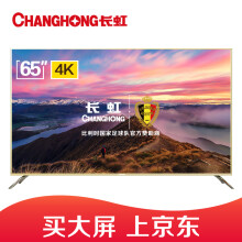 长虹 65D2P 65英寸电视 人工智能语音版 CHiQ客户端 HDR 4K超高清液晶智能网络平板电视