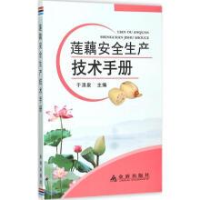 莲藕安全生产技术手册