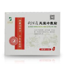 佰草金邦(Bai grass Guembang)利佰通風濕冷敷貼 風濕寒痹關節疼風濕疼痛 正品一盒 一盒8貼(尺寸9cmx12cm)