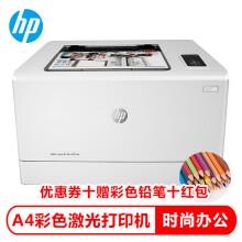 惠普(HP) LaserJet Pro CP1025 彩色激光打印机升级版M154a