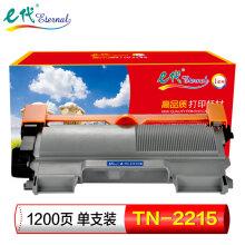 e代 TN-2215黑色墨粉盒 适合兄弟HL-2240 2240D 2250DN DCP-7060 7065DN MFC-7360 7860D 7470D碳粉