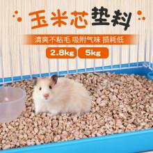 仓鼠用品 小宠木屑 玉米芯垫料 兔子金丝熊荷兰猪龙猫宠物松鼠除臭垫材锯末刨花用品 玉米芯5.6斤