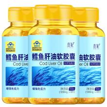 杰妃鳕鱼肝油软胶囊DHA维生素A+D可以搭婴幼儿大学生成人老人深海鱼油进口原料保健食品 3瓶装