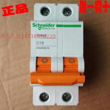 新品原装Easy9 2P断路器 空气开关 两极 2PC16A 25A 2P