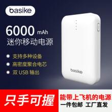百仕奇(BASIKE)6000毫安移动电源