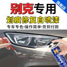 Goot 适用于别克凯越君越君威英朗GL8昂科威朗昂科拉汽车补漆笔自喷漆划痕修复套装 檀香金 应急修复方案(含补土)