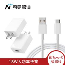 18W快充充电器Type-C充电头 适用iPhoneX/Xs max/Xr小米华为安卓手机 白色