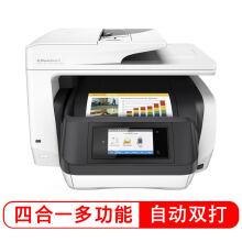 惠普(HP)OJ 8720 彩色无线喷墨商用打印机 打印 复印 扫描 传真一体机 自动双面打印