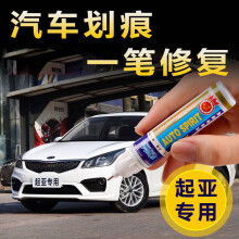 适用于起亚新K2 K5补漆笔透明白色银色汽车车漆点漆油漆笔划痕修复笔 透明白